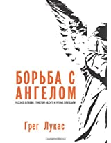 Wrestling with an Angel (Russian): A Story of Love, Disability and the Lessons of Grace