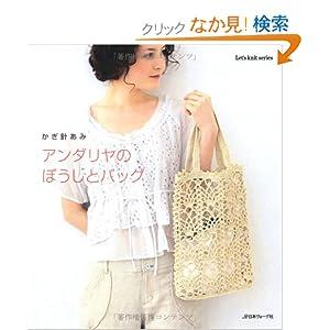 かぎ針編みアンダリアのぼうしとバッグ (Let's Knit series)