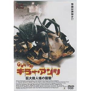 キラー・アンツ 巨大殺人蟻の襲撃の画像