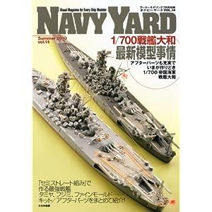 【クリックで詳細表示】アーマーモデリング別冊 NAVY YARD (ネイビーヤード) VOL.14 2010年 07月号 [雑誌] [雑誌]