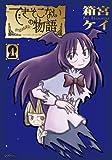 できそこないの物語(4) (シリウスコミックス)