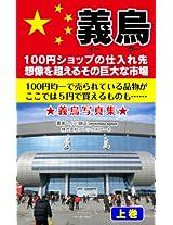 100yen shop no siiresaki yiwu 001 (hyakuen shop no siiresaki yiwu 001)