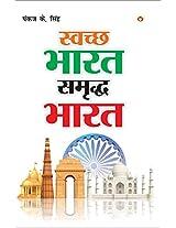 Swachh Bharat Samraddh Bharat