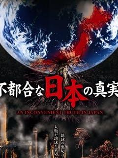 防護用マスクも防げない!中国「猛毒殺人大気」日本上陸中! vol.2