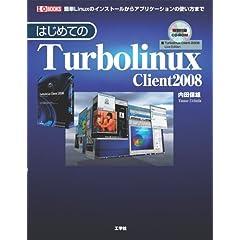 【クリックで詳細表示】はじめてのTurbolinux Client 2008―簡単Linuxのインストールからアプリケーションの使い方まで (I・O BOOKS): 内田 保雄: 本