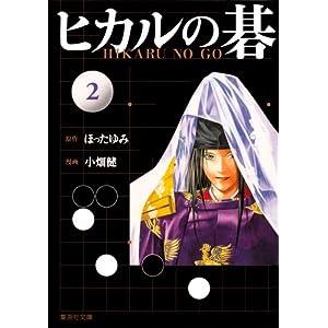 ヒカルの碁 2巻