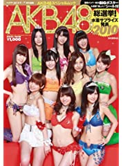 AKB48総選挙!水着サプライズ発表2010