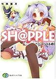 SH@PPLE〈1〉 (富士見ファンタジア文庫) (文庫)