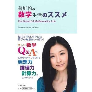 菊川怜の数学生活のススメ(日本文芸社)
