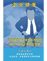 Corporate Wellness: Spiritual and secular principles in corporate turnaround and transformation (Mandarin)