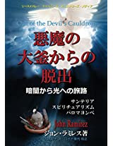 Out of the Devils Cauldron Japanese Edition