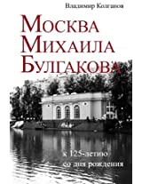 Moscow of Mikhail Bulgakov: Guidebook