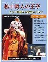 HIROSHI JIN MUSICAL PRINCE OF EGYPT (HIROSHI JIN SPIRITUAL MUSICAL)