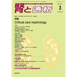 腎と透析第70巻3号 Critical care nephrology (腎と透析2011年03月号 )
