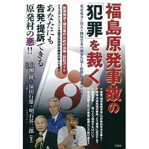 福島原発事故の「犯罪」を裁く [単行本]