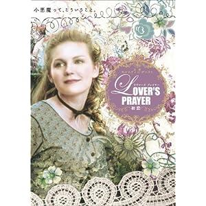 Lover's Prayer はつ恋の画像