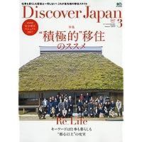 Discover Japan 2017年3月号 小さい表紙画像