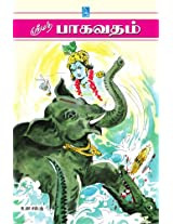 Srimath Bagavatham
