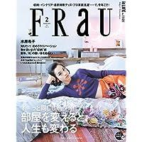 FRaU 2017年2月号 小さい表紙画像