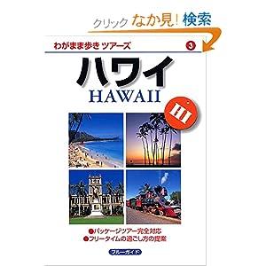 ハワイ わがまま歩きツアーズ 3 (ブルーガイド—わがまま歩きツアーズ)