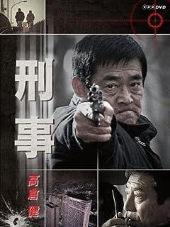 共演者たちが一瞬で惚れる高倉健「ホンモノ男力」エピソード集 vol.2