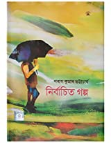 Nirbachita Galpa By Assam Publishing Company