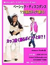 HIROSHI JIN DISCO DANCE VOL1 BASIC DISCODANCE (Hiroshi Jin Disco dance series)