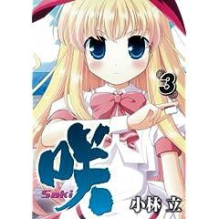 咲-saki 2 (2)