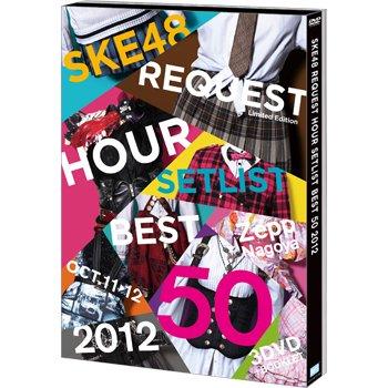SKE48 REQUEST HOUR SETLIST BEST 50 2012