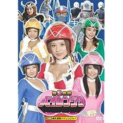 爆乳戦隊パイレンジャー DVD