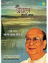 Jodi Smarane Aase More - Best of Jaganmoy Mitra