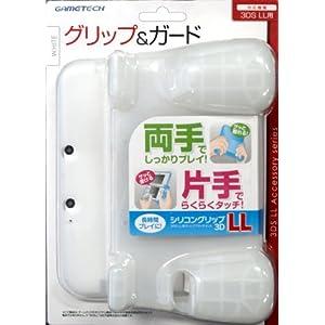 3DSLL用グリップ『シリコングリップ3DLL ホワイト』