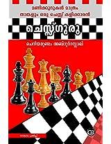 Chess Guru