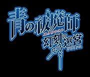 青の祓魔師 幻刻の迷宮