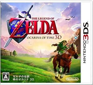 ゼルダの伝説 時のオカリナ 3D / 任天堂