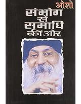 Sambhog Se Samadhi Ki Aur - Part 1