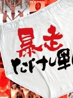 ビートたけし「大物政治家メッタ斬り」痛快語録 vol.3