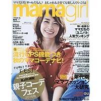 mamagirl 2016年10月号 小さい表紙画像