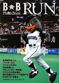 B・B Photo Book RUN