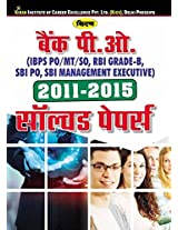 Kiran's Bank PO (IBPS PO/MT/SO, RBI Grade-B, SBI PO, SBI Management Executive) Solved Papers from 2011 to 2015 (Hindi)