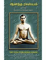 Ananda Rahasyam & CD with Free VCD