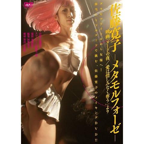 佐藤寛子-メタモルフォーゼ-映画「ヌードの夜/愛は惜しみなく奪う」より [DVD] (2010)