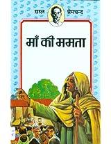 Maa Ki Mamta (Children Classics by Premchand)