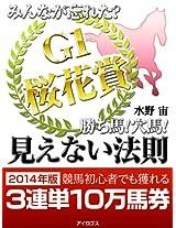 minnagawasuretaG1kachiuma anauma vol3