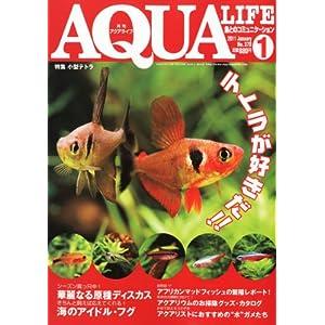 月刊 AQUA LIFE (アクアライフ) 2011年 01月号