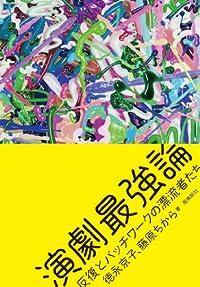 徳永京子+藤原ちから著『演劇最強論』