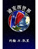 Dixie World (Chinese Translation)