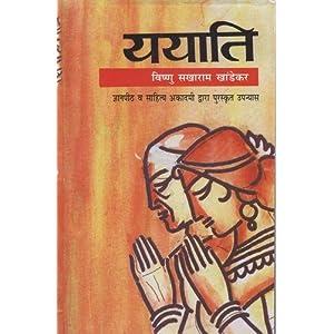 Yayati (Hindi)