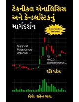 Technical Analysis Ane Candlesticks Nu Margdarshan - Guide to Technical Analysis & Candlesticks Gujarati