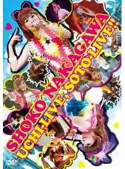 UCHI-LIVE, SOTO-LIVE!!